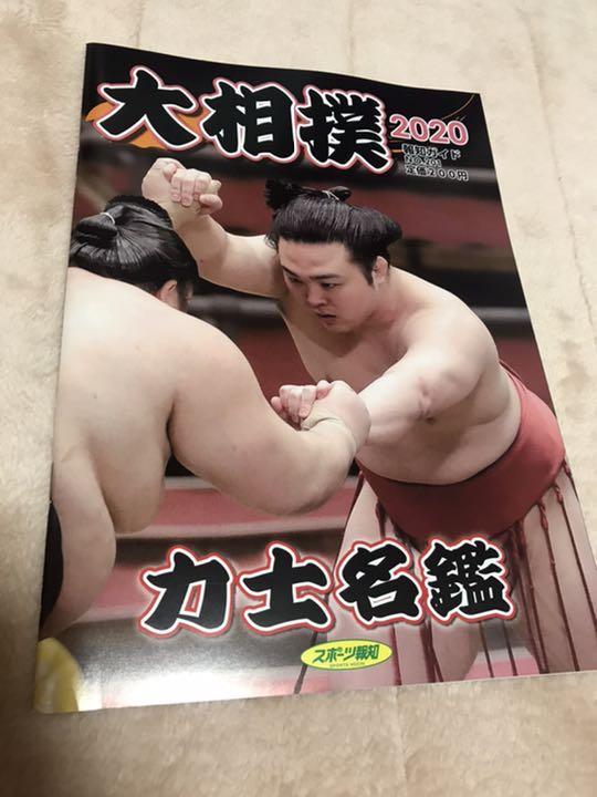 メルカリ - 大相撲 力士名鑑(2020年) 【スポーツ選手】 (¥500) 中古や ...
