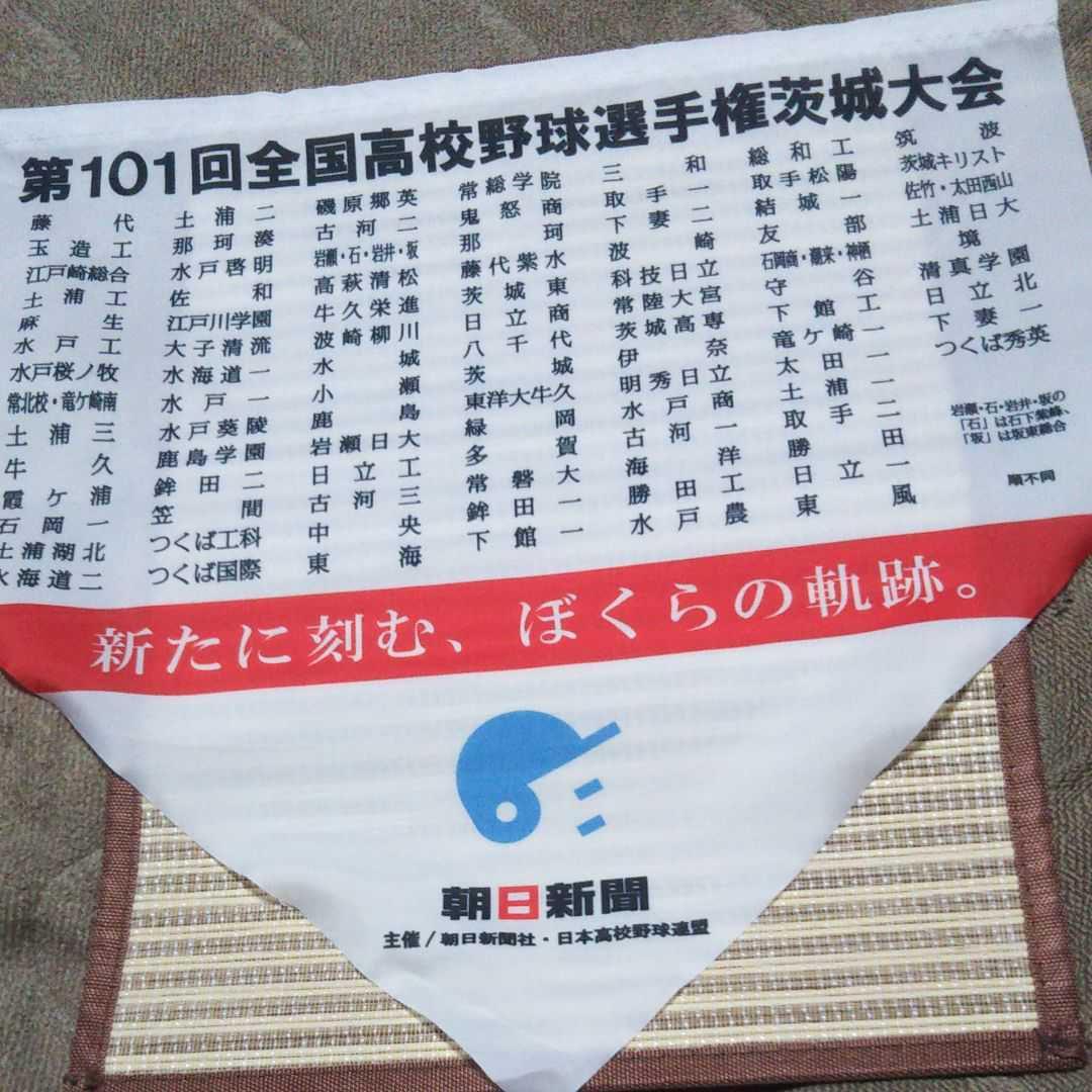 県 大会 野球 茨城 高校
