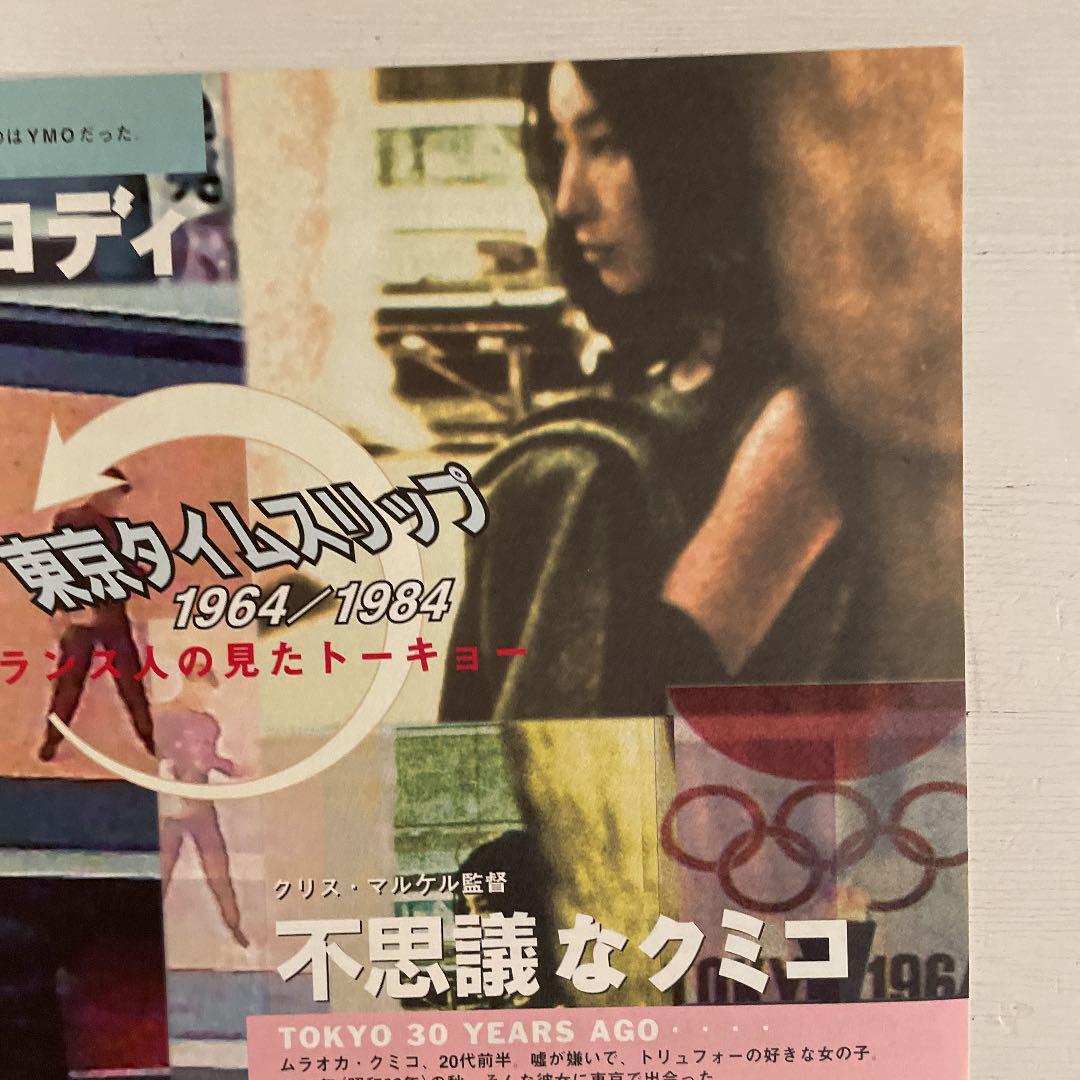 メルカリ - 映画チラシ「トーキョー・メロディ(TOKYO MELODY ...