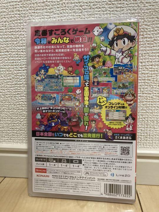 桃鉄 switch オンライン