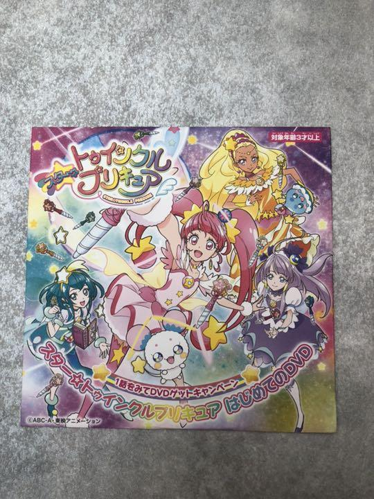 メルカリ 未開封 トゥインクル プリキュア 無料配布dvd キャラクター