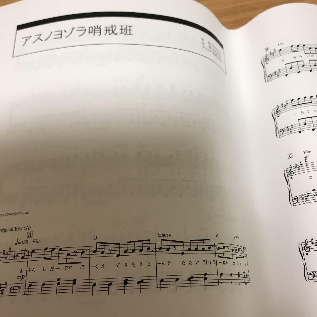 アスノヨゾラ 哨戒 班 楽譜