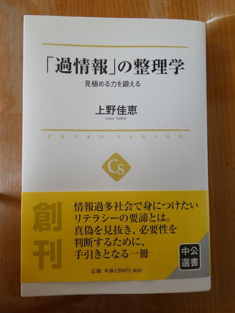 メルカリ - 「過情報」の整理学 - 見極める力を鍛える (中公選書 ...