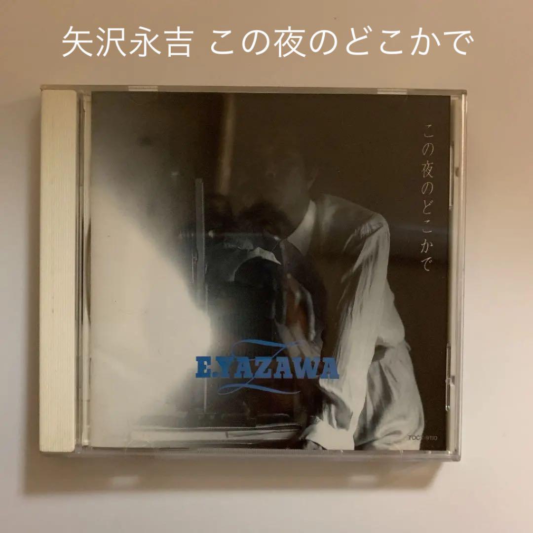 メルカリ - 矢沢永吉 この夜のどこかで 【邦楽】 (¥600) 中古や未使用 ...