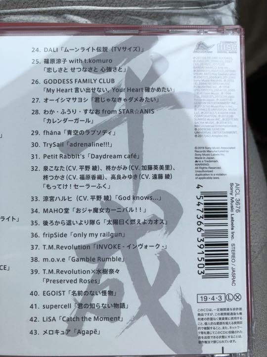 平成 アニソン cd