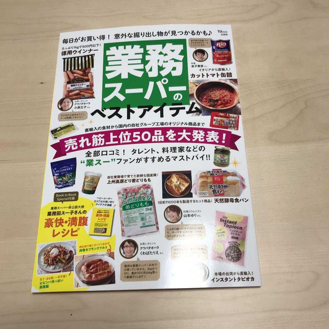 業務 スーパー おすすめ アイテム