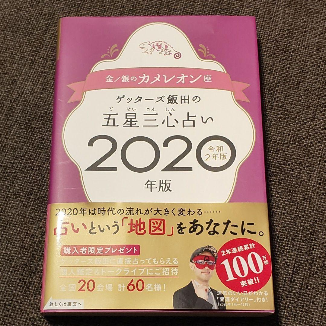 占い ゲッターズ 2020