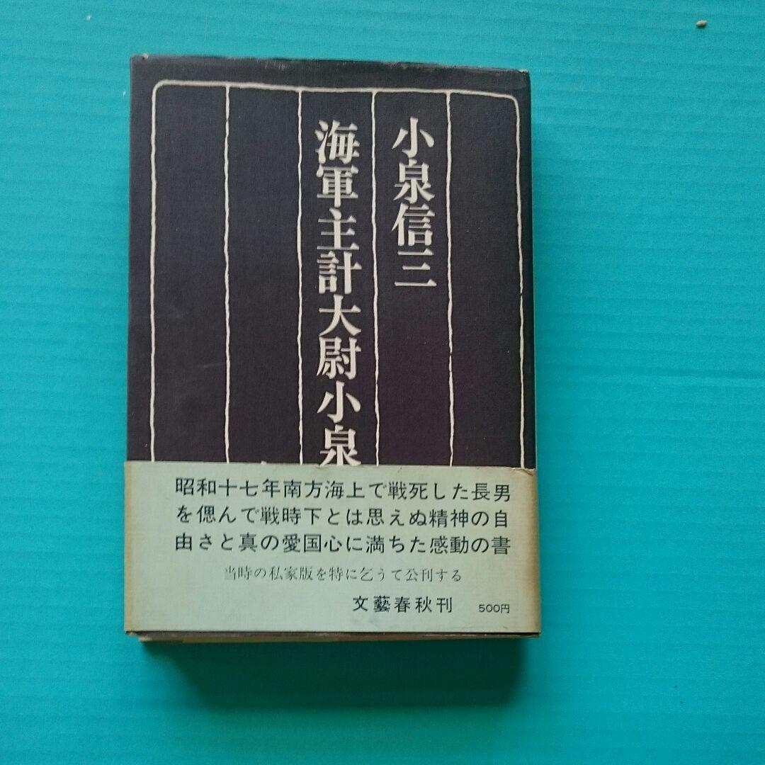 メルカリ - 海軍主計大尉小泉信...