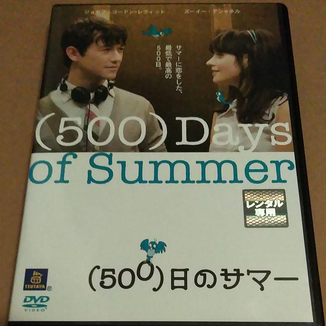 の サマー 日 500