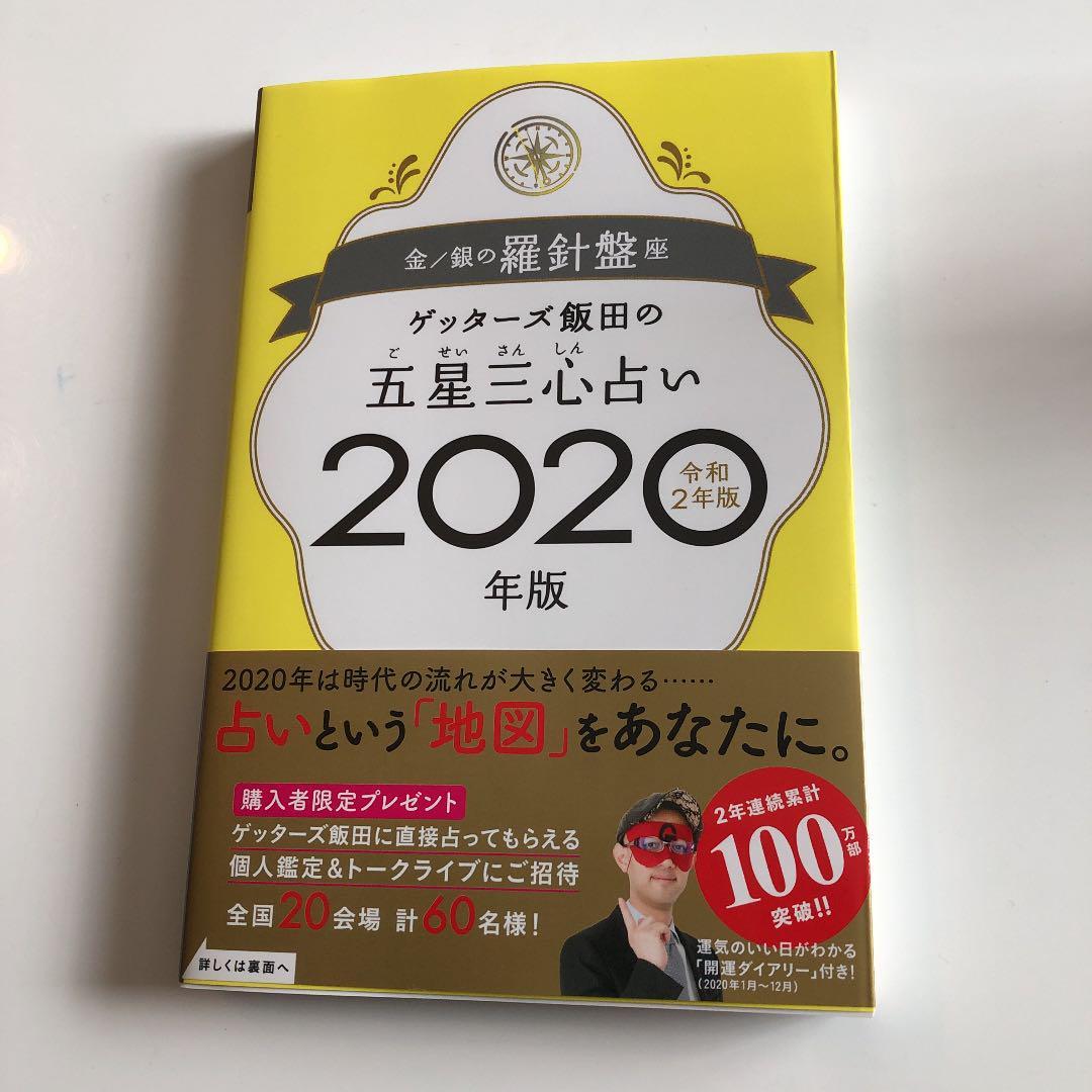ゲッターズ飯田 2020上半期