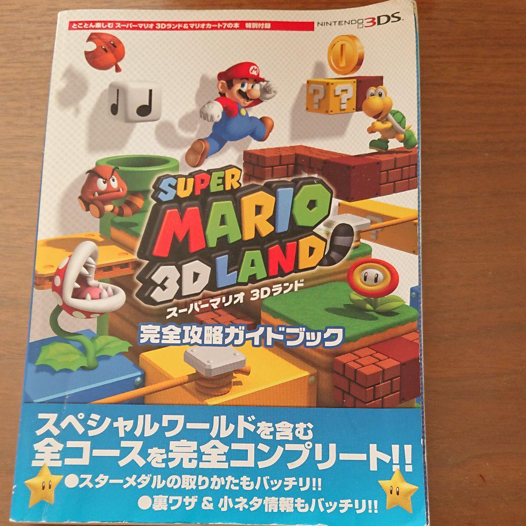 マリオ ワールド スーパー 攻略 3d