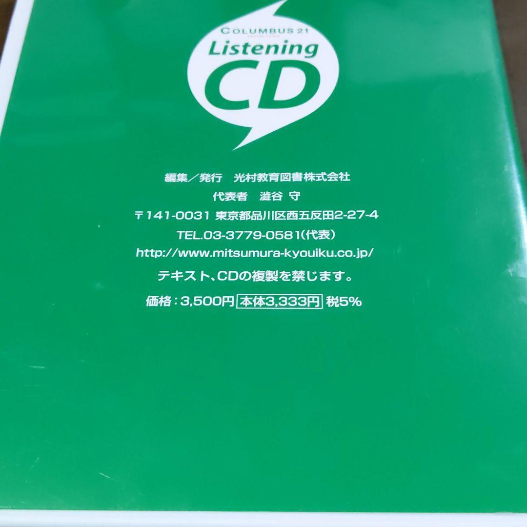 コロンブス 21 完全 準拠 リスニング cd 購入