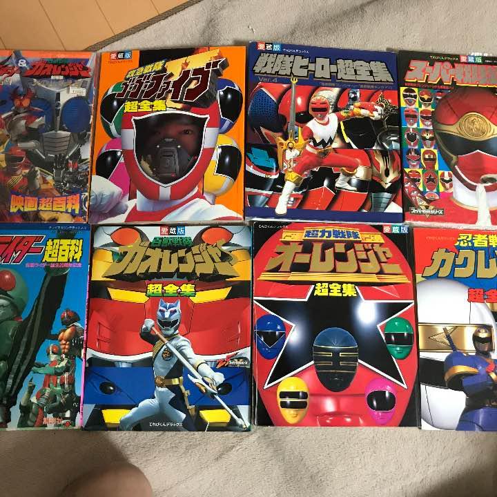メルカリ - 戦隊ヒーロー 超全集セット ガオホワイト、テトムサイン ...