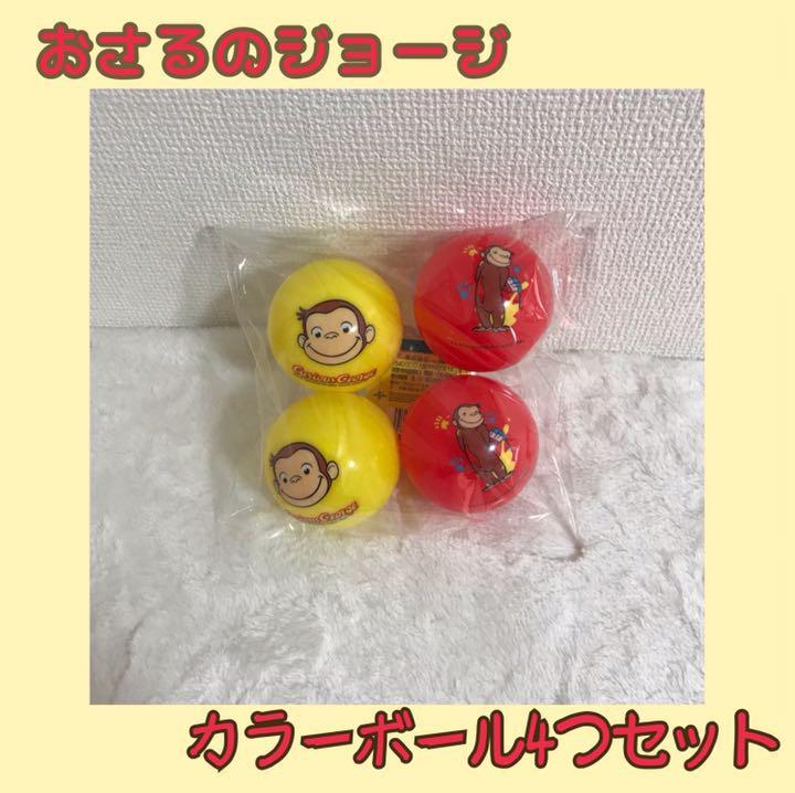 メルカリ - おさるのジョージ ぷにぷに3号ボール 4つセット ...