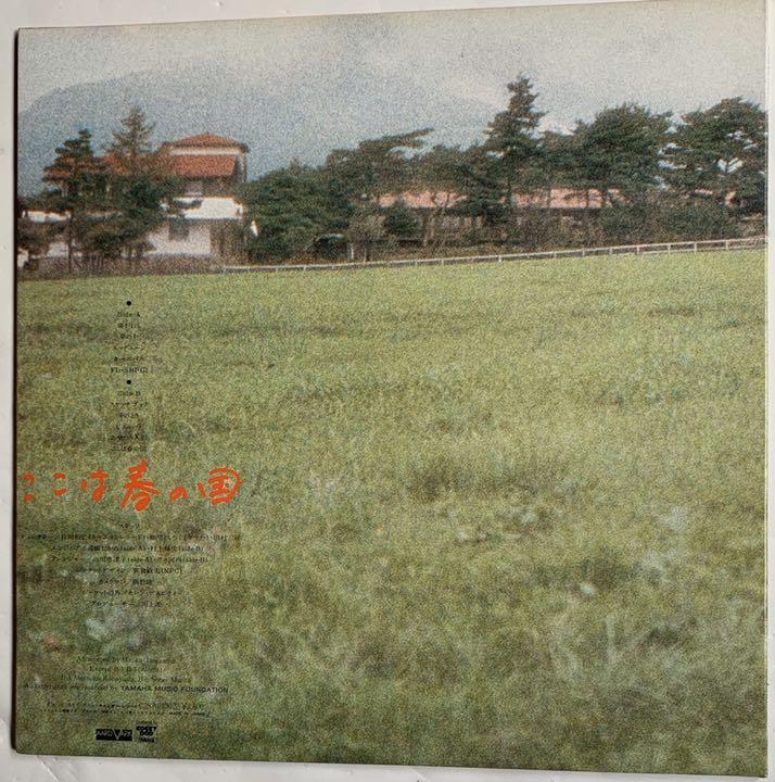 メルカリ - 中古レコード 谷山浩子 ここは春の国 【邦楽】 (¥2,800 ...