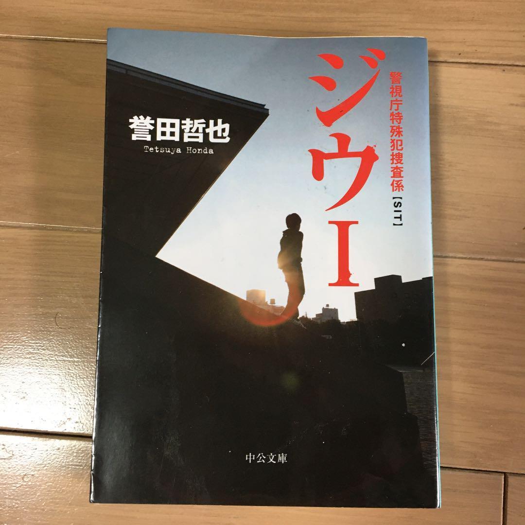 メルカリ - ジウ 警視庁特殊犯捜査係 1 【文学/小説】 (¥300) 中古や未 ...