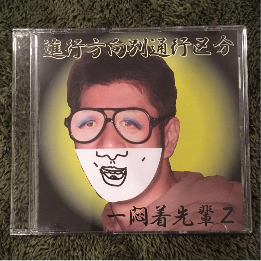 メルカリ - 一悶着先輩Z [自主制作CD]/進行方向別通行区分 【邦楽 ...