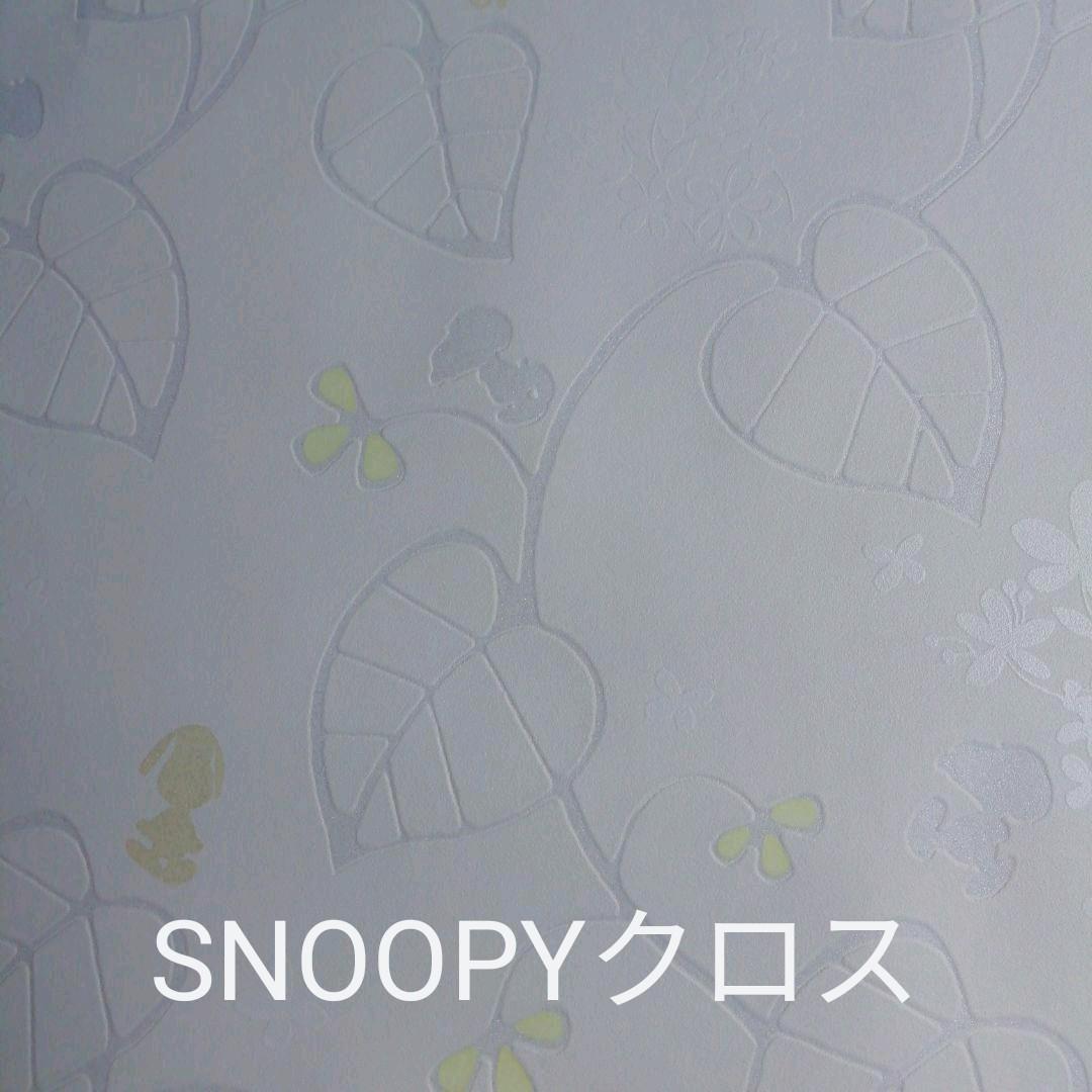 メルカリ スヌーピー壁紙クロス 11メートル サンゲツ インテリア