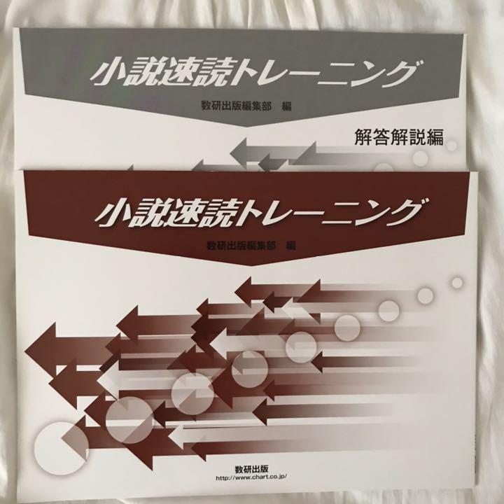 読 トレーニング 速 速読トレーニングマニュアル
