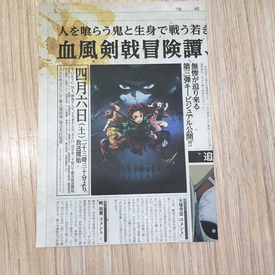 福岡 鬼 滅 の 刃 テレビ 放送