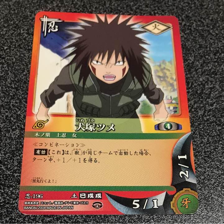 メルカリ Naruto カードゲーム 犬塚ツメ 333 中古や未使用のフリマ
