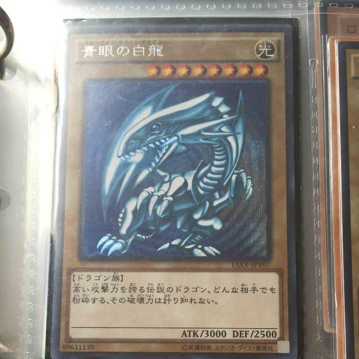 メルカリ 遊戯王 ブルーアイズホワイトドラゴン 初期イラスト シク