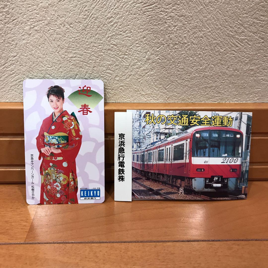 株価 京浜 急行