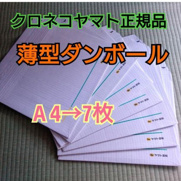 ネコポス 梱包資材 クロネコヤマト 正規品 角A4→7枚 薄型ケース 段ボール