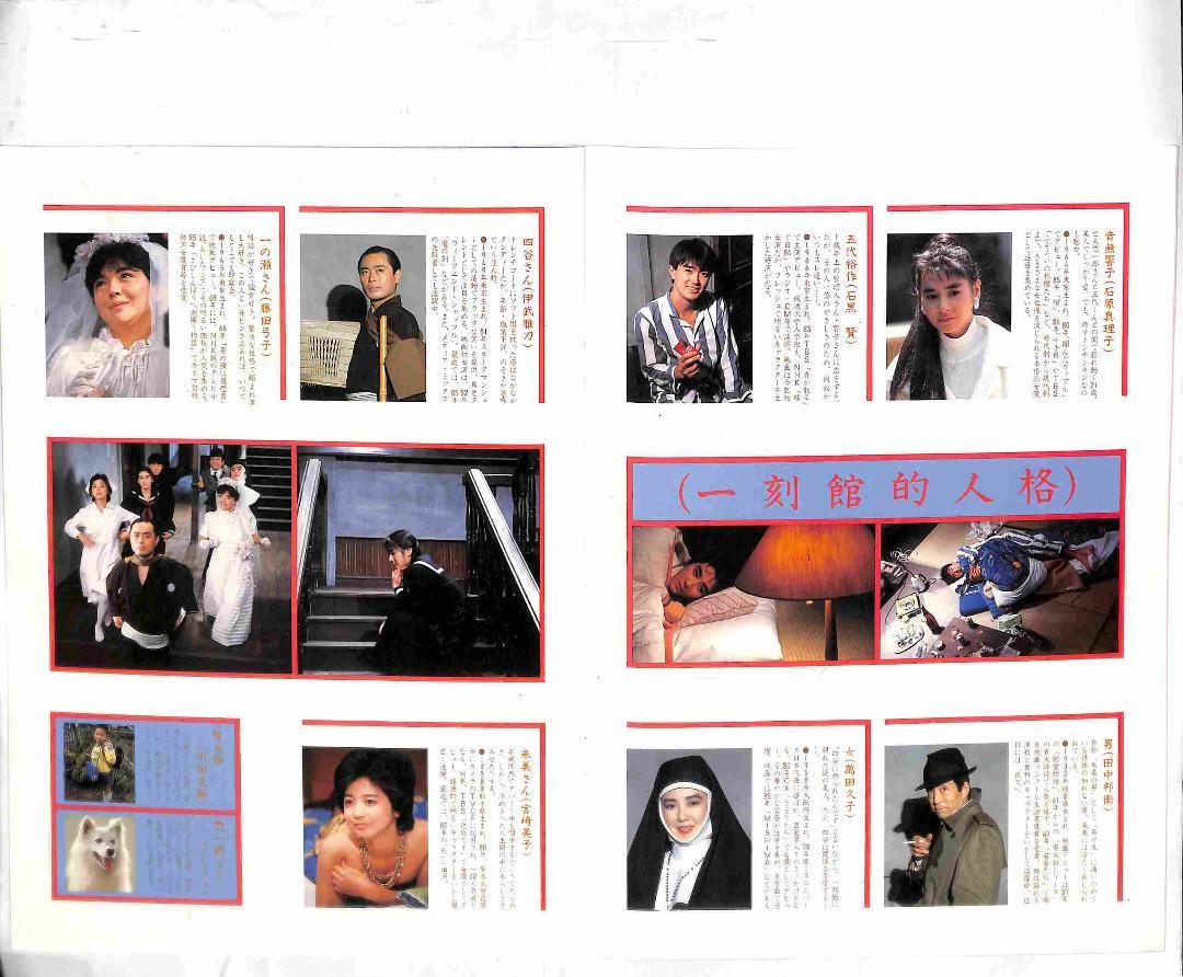 高橋 留美子 総 選挙