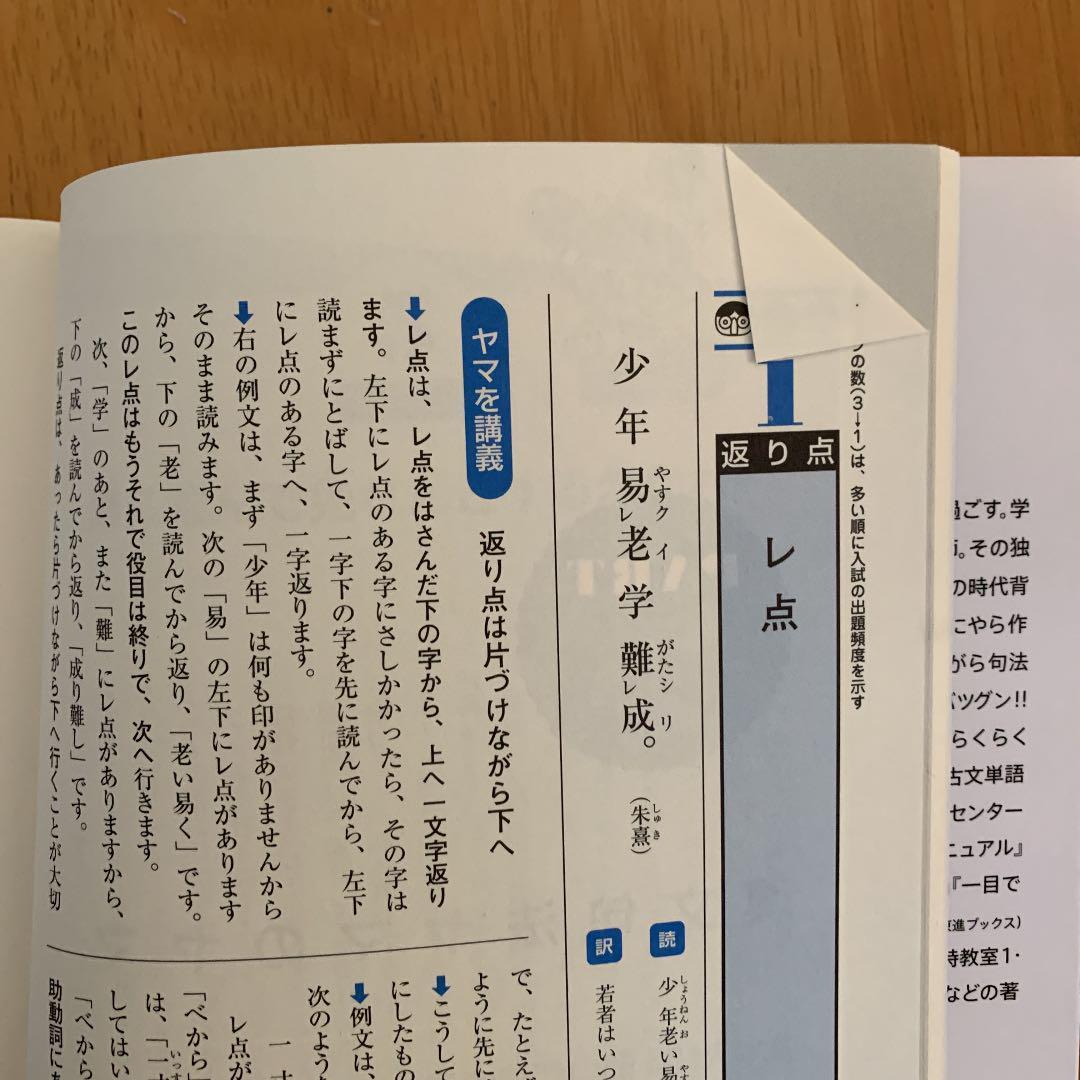 メルカリ - 漢文ヤマのヤマ 【参考書】 (¥550) 中古や未使用のフリマ