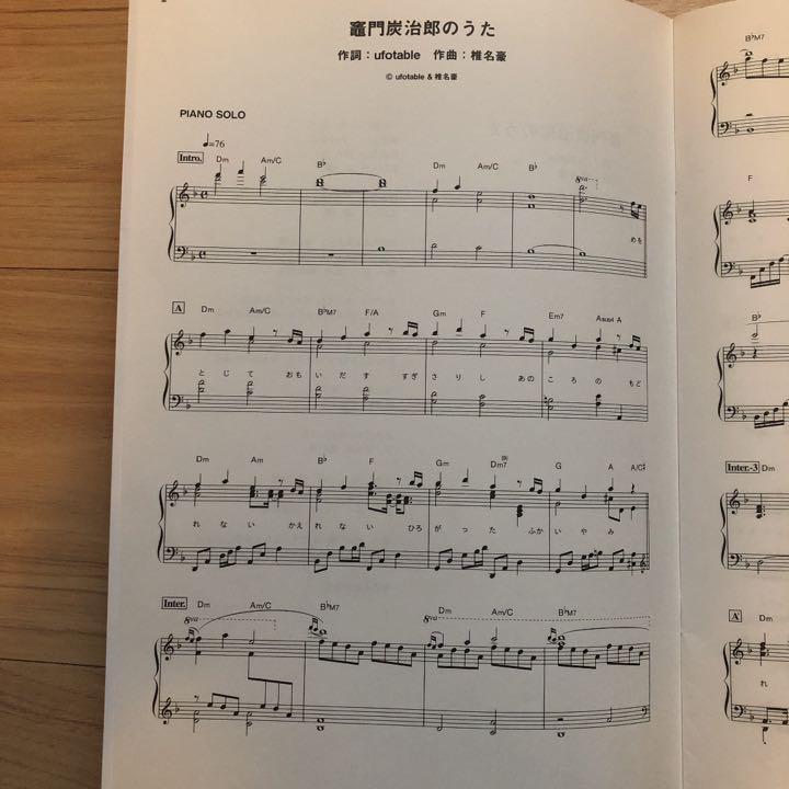 きめつのやいば 歌詞 ピアノ