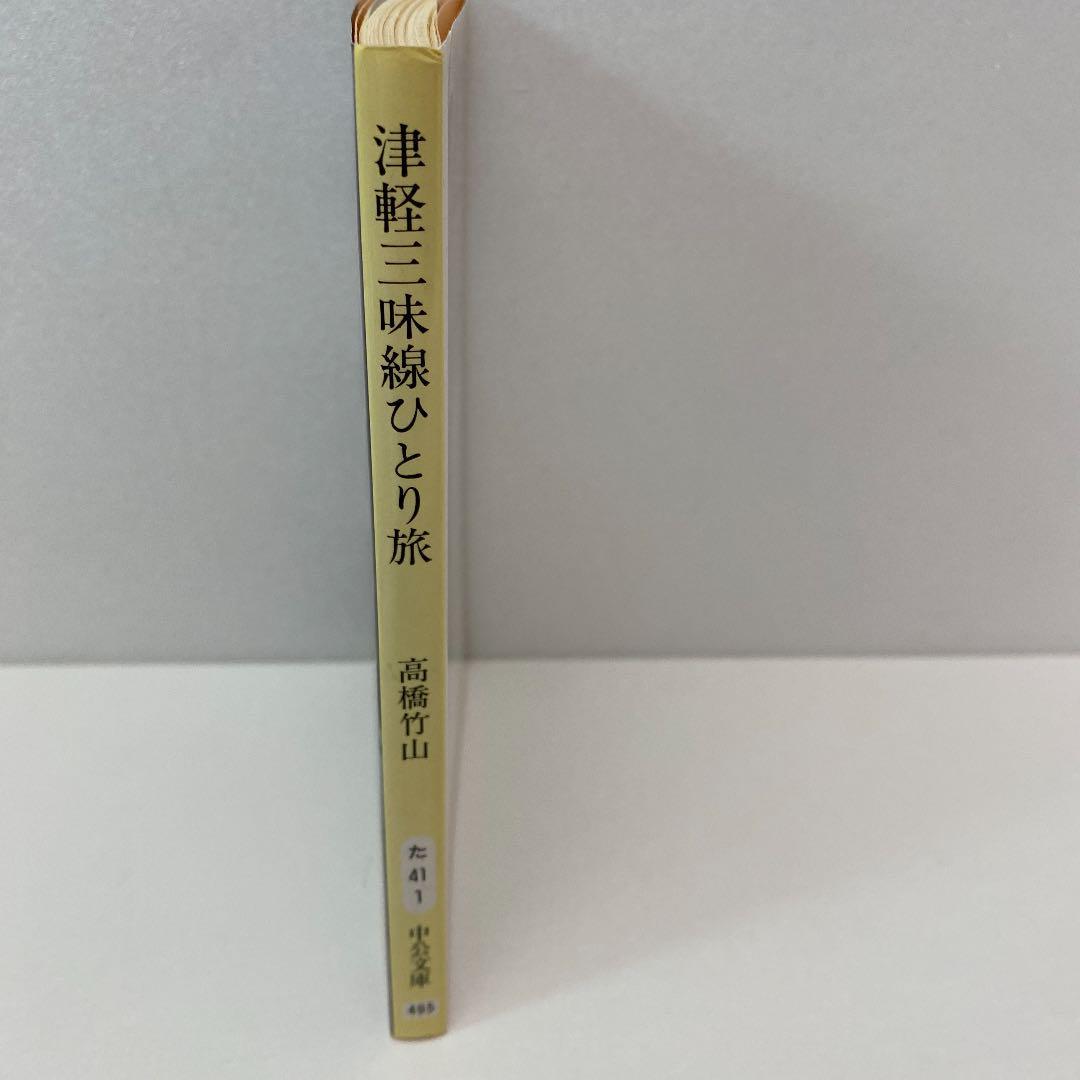 津軽 三味線 ひとり 旅