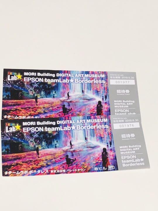 チーム ラボ 福岡 チケット