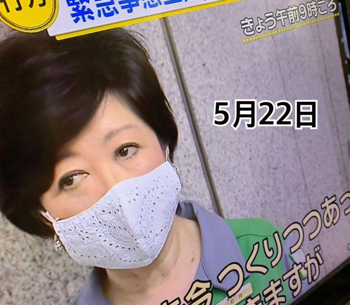マスク 百合子 の