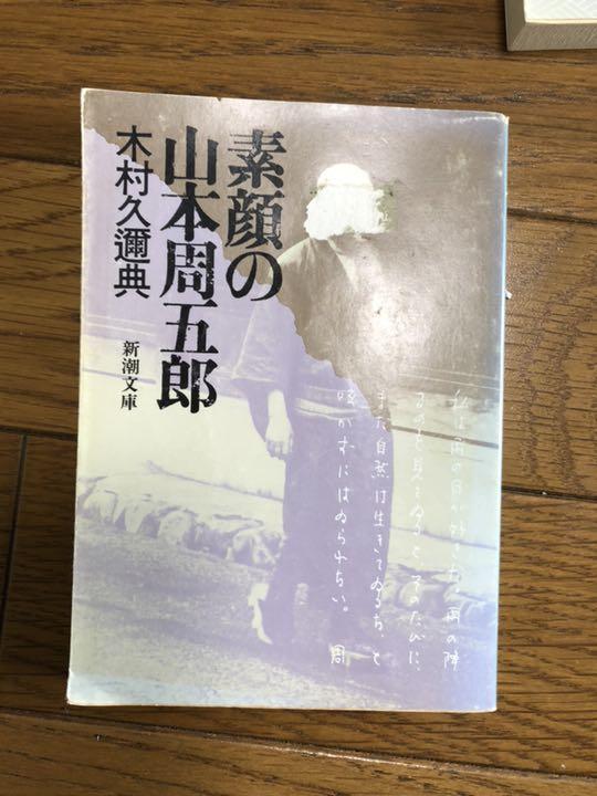 メルカリ - 素顔の山本周五郎 木村久邇典 【ノンフィクション/教養 ...