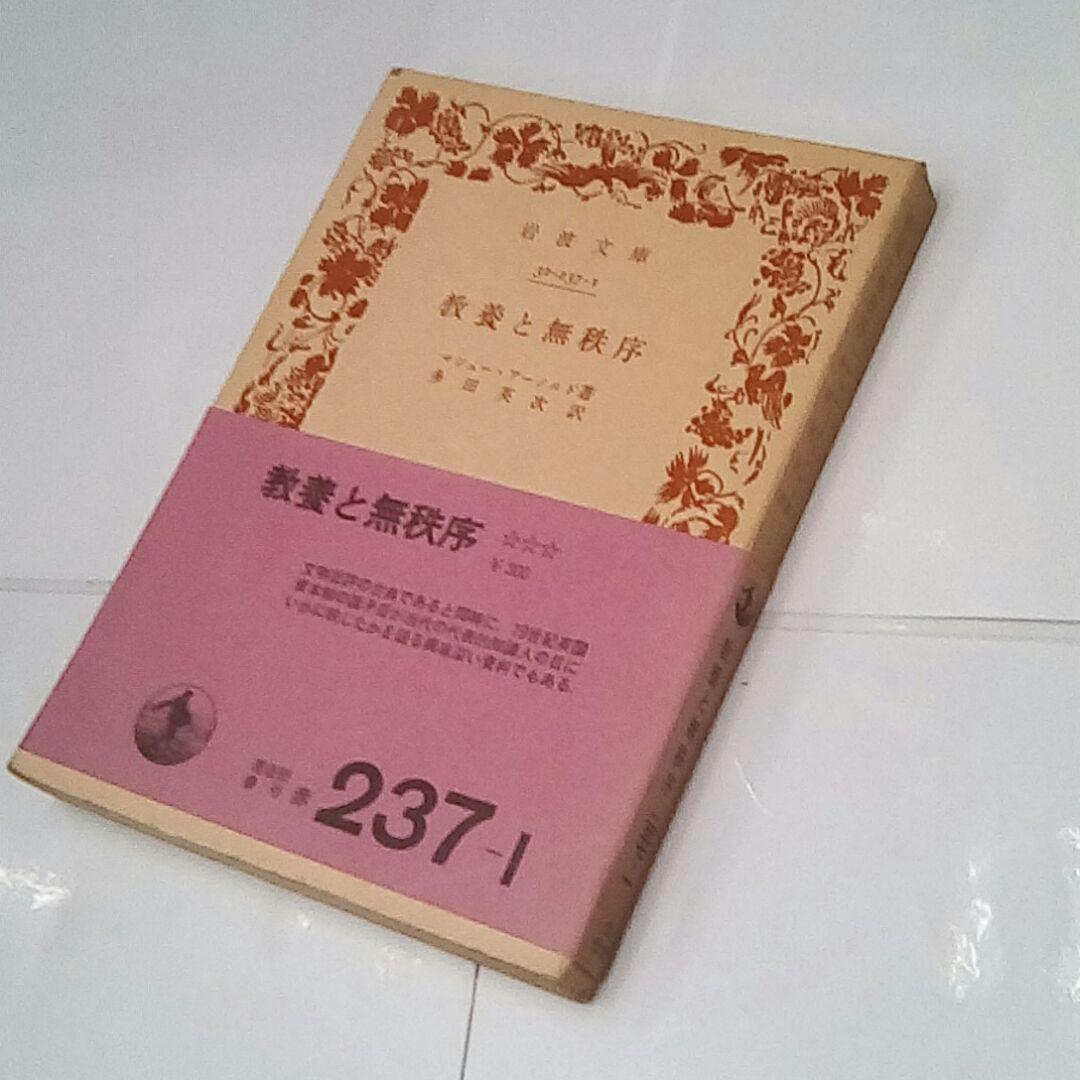 メルカリ - マシュー・アーノルド:教養と無秩序(岩波文庫) 【文学 ...