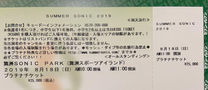 サマー ソニック 大阪 チケット