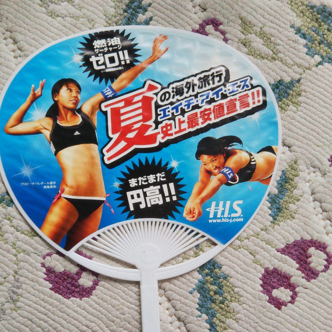 みわ 浅尾 浅尾美和が聖火ランナーに!2021年4月8日に出身地の三重を走る!今の年齢は?誕生日は2月