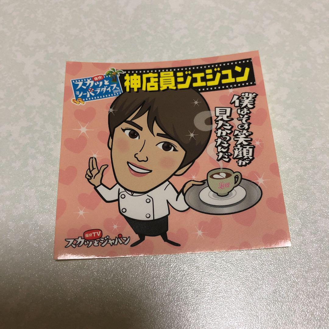 ジャパン 伊沢 と 拓司 スカッ
