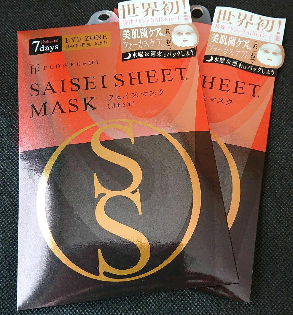 目元用シートマスク