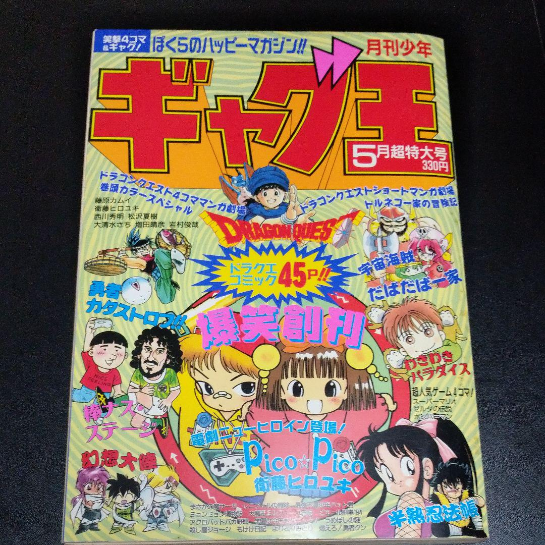 月刊少年ギャグ王 - JapaneseClass.jp