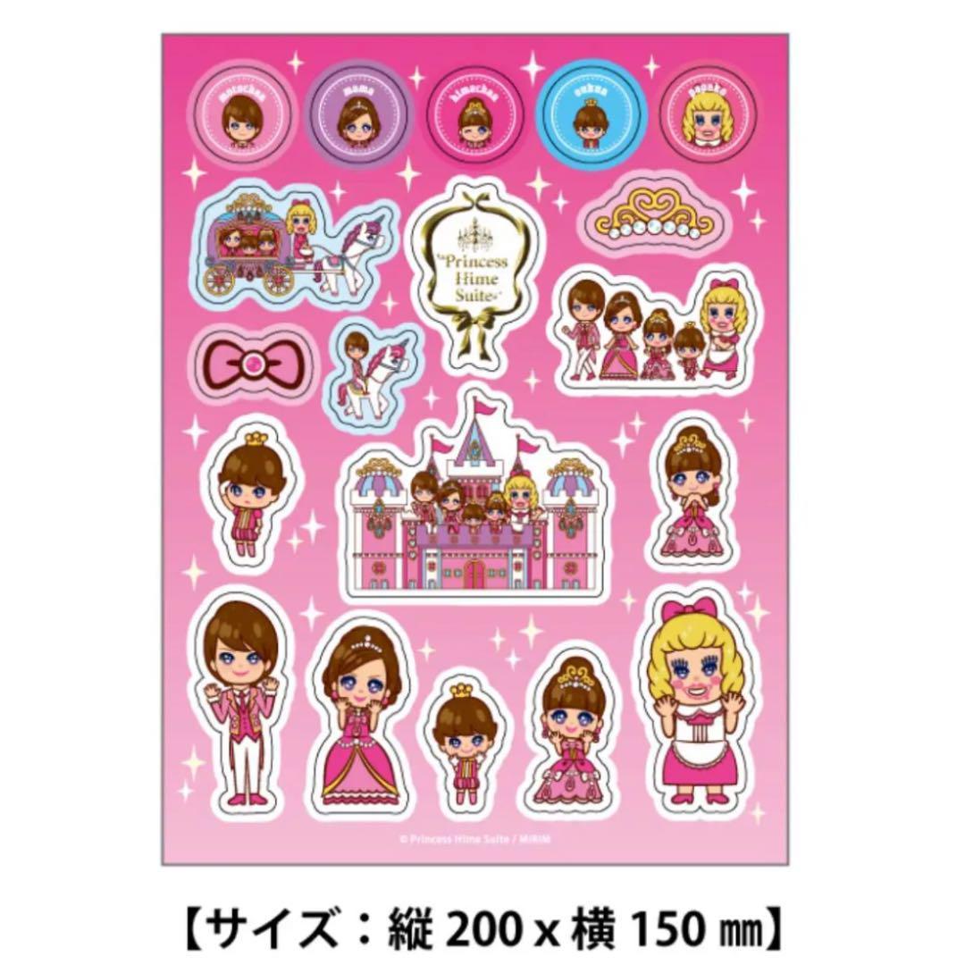 プリンセス 姫 スイート tv ブログ