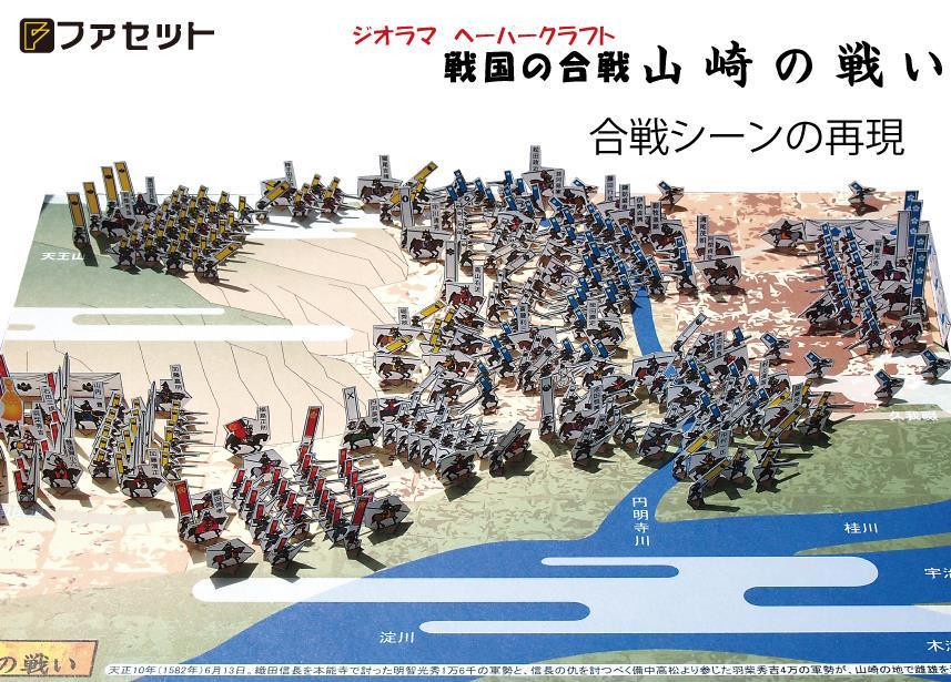 戦い 山崎 の