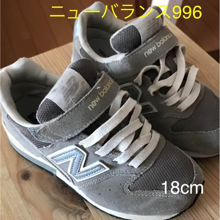 2918acf5d628f メルカリ - ニューバランス996子供キッズスニーカー靴18cm ...