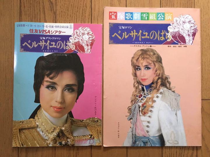 メルカリ - 宝塚歌劇 ベルサイユ...