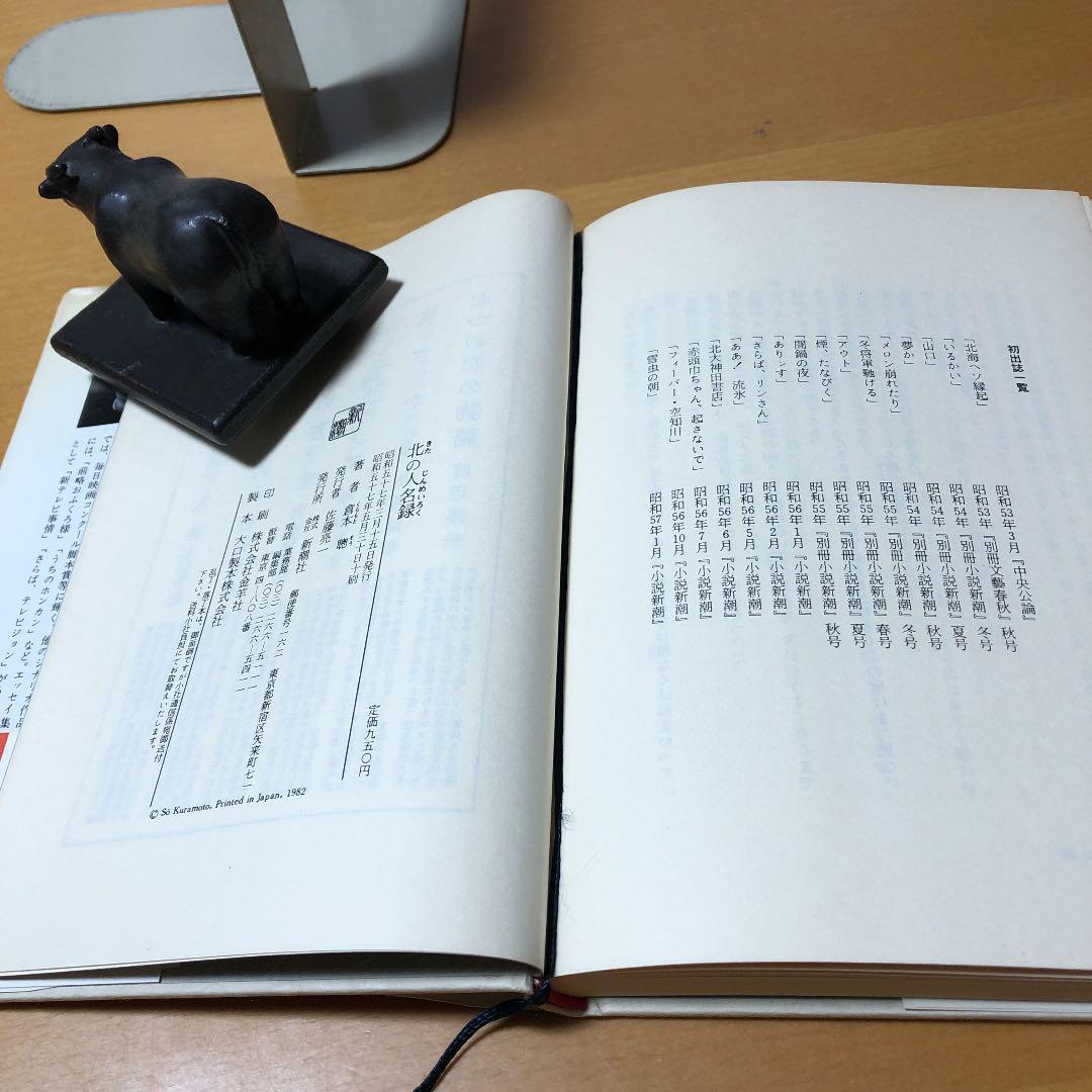 メルカリ - 北の人名録 倉本聰著 【文学/小説】 (¥480) 中古や未使用の ...