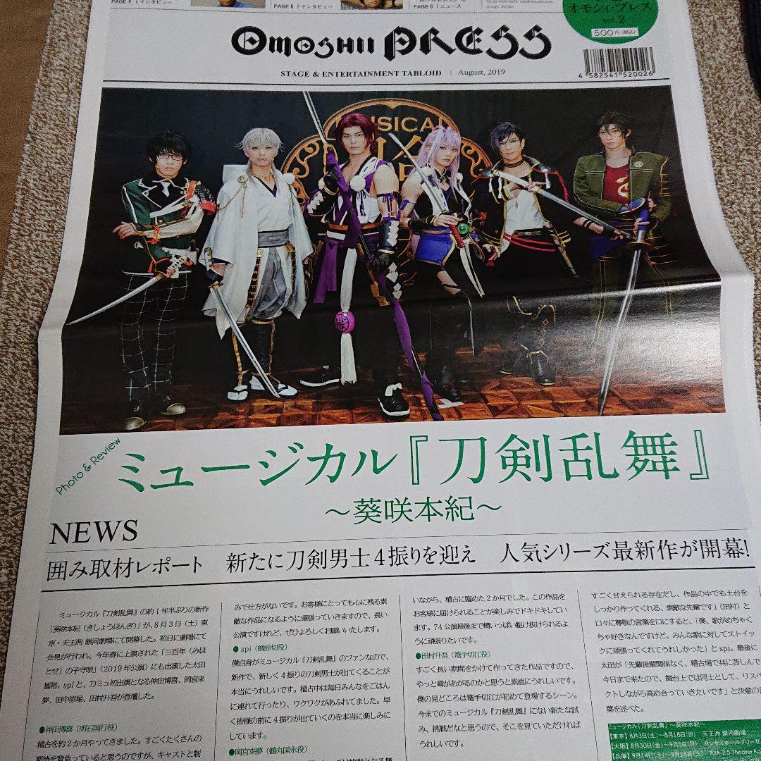 omoshii press