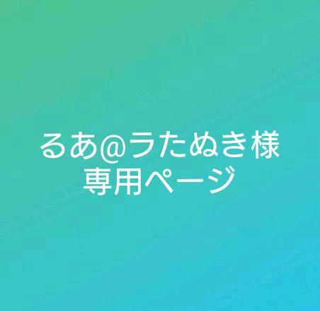 メルカリ 専用 ページ