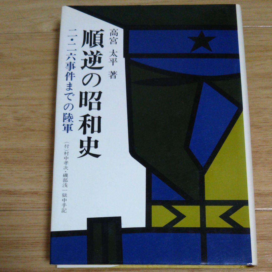 メルカリ - 順逆の昭和史 【趣味/スポーツ/実用】 (¥1,100) 中古や未 ...