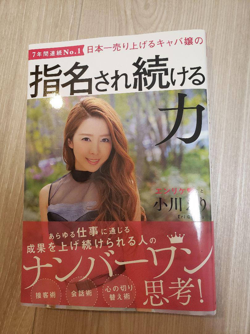 エンリケさん 日本一売り上げるキャバ嬢の指名され続ける力(¥790) , メルカリ スマホでかんたん フリマアプリ